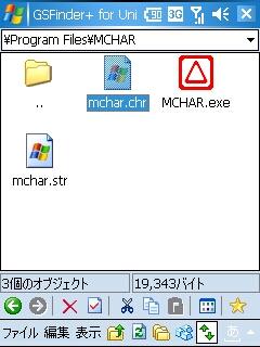 MCHARインストール