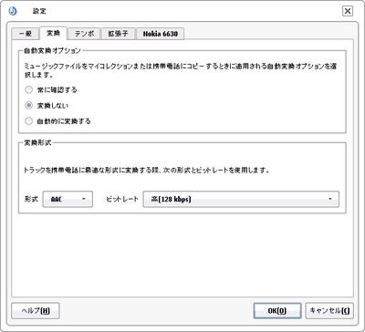 Music Manager設定画面(変換)